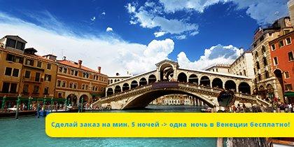бесплатное проживание в Венеции (big)