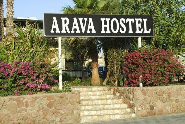 Hostal Arava